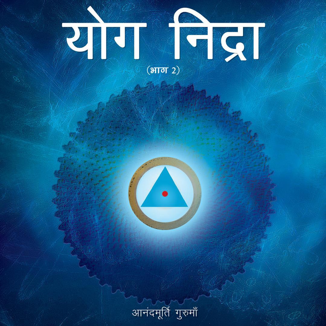 Yog Nidra Pt 2 Meditation By Anandmurti Gurumaa2 Songs