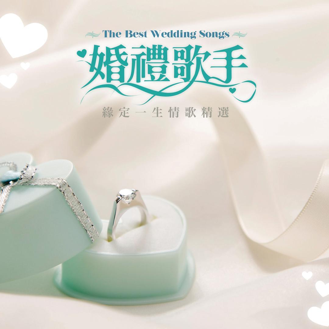 The Best Wedding Songs By Various Pandora