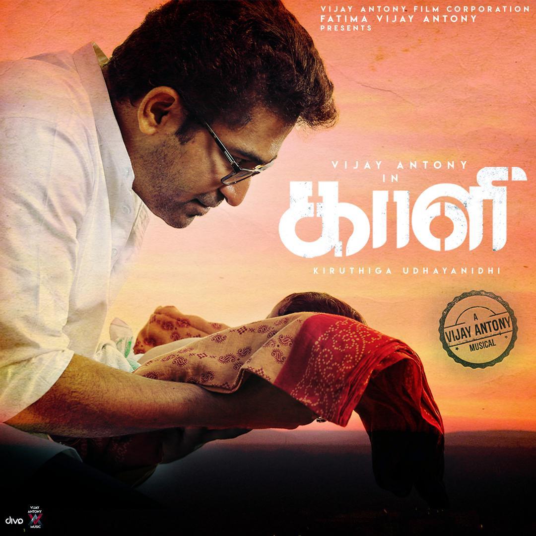 Kaali by Vijay Antony - Pandora